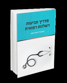 Book_MockUp3